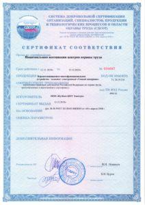 Сертификат СДСОТ_Планшет Умный напарник