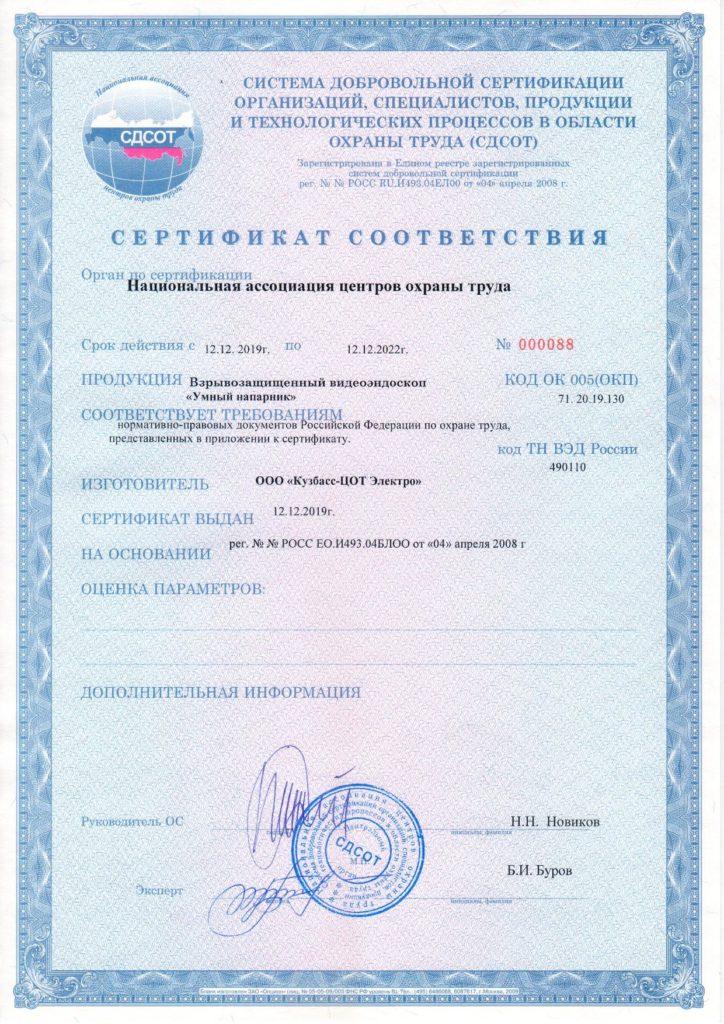 Сертификат СДСОТ Видеоэндоскоп Умный напарник